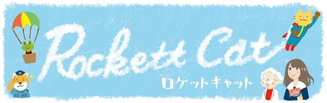 ロケットキャット - ROCKettcat